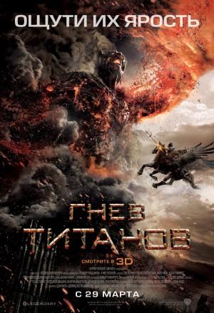 Гнев Титанов в 3D
