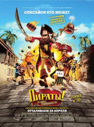 Пираты! Банда неудачников в 3D