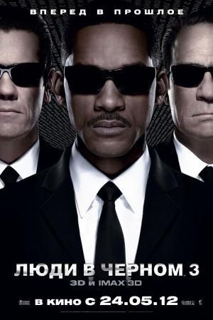 Люди в черном 3 в 3D
