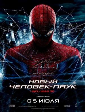 Новый человек-паук в 3D