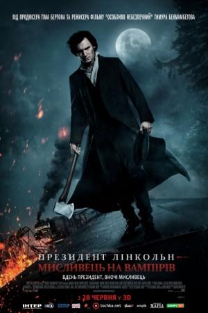 Президент Линкольн: охотник на вампиров в 3D