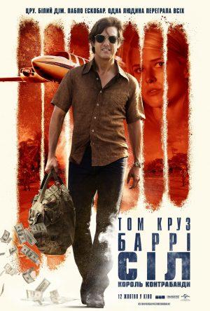 Баррі Сіл: Король контрабанди