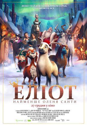 Елліот – найменше оленя Санти