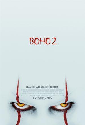 ВОНО 2