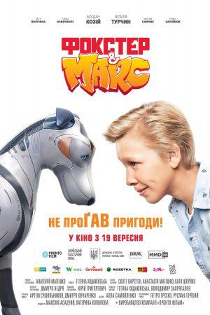 ФОКСТЕР І МАКС