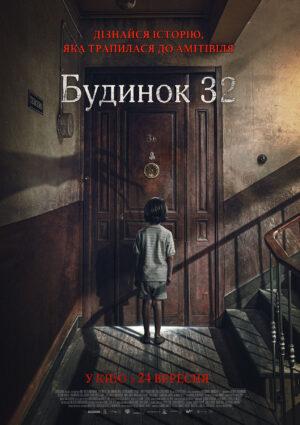 БУДИНОК 32