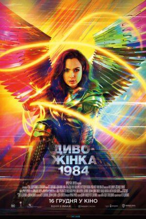 ДИВО-ЖІНКА 1984